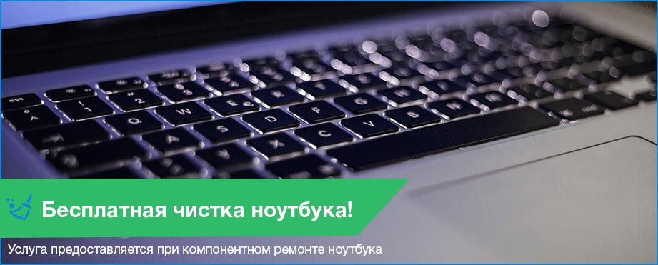 Бесплатная чистка ноутбука
